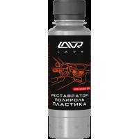 Реставратор-полироль пластика LAVR 120 мл LN1459-L