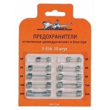 Предохранители Стеклянные цилиндрические в блистере 10 шт.  AFU-T-06