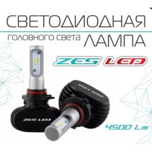 Комплект LED ламп головного света (радиатор) ZES LED