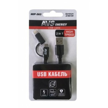 Кабель для зарядки iphone 5, 6, 7 +micro USB (1м) AVS MIP-563 A78610S
