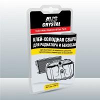 Клей холодная сварка (радиатор, бензобак) 55 гр.AVS AVK-108
