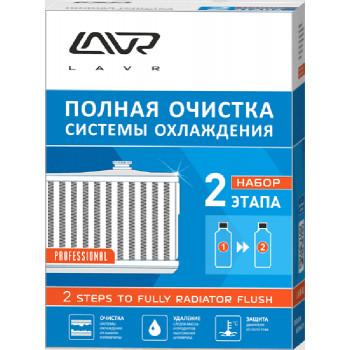 """Набор LAVR """"Полная очистка системы охлаждения 1&2"""", 310 мл/310 мл Ln1106"""
