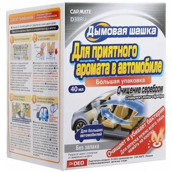 Carmate Устранитель неприятных запахов DEODORANT STEAM TYPE AG, Дымовая шашка, 40мл (D38RU)