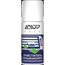 """Очиститель кондиционера LAVR """"Дезинфицирующий"""" Ln1461"""