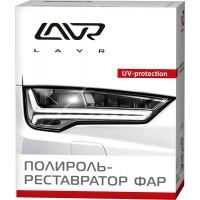 Полироль-реставратор фар LAVR Polish Restorer 20 мл. LN1468