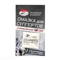 Смазка для суппортов ВМП-АВТО МС-1600 5 гр.