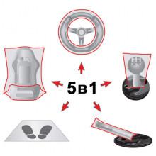 Набор для защиты салона автомобиля, ( 5 предметов в упаковке) AP008