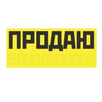 """Наклейка """"ПРОДАЮ"""" желтая"""