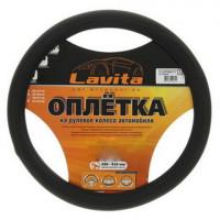 Оплётка на рулевое колесо черная (37-39 см) (ПВХ) LAVITA LA26528321M