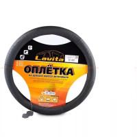 Оплётка на рулевое колесо черная  LAVITA  39-41 см. L   LA2621171L