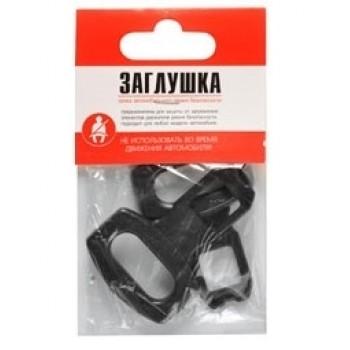 Заглушки ремня безопасности, пластик 2 шт. ZRBP2